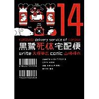 黒鷺死体宅配便(14) (角川コミックス・エース)
