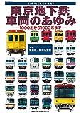 東京地下鉄 車両のあゆみ (NEKO MOOK)