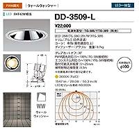 山田照明/ダウンライト DD-3509-L