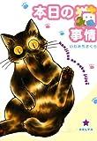 本日の猫事情 1巻 (FEEL COMICS)