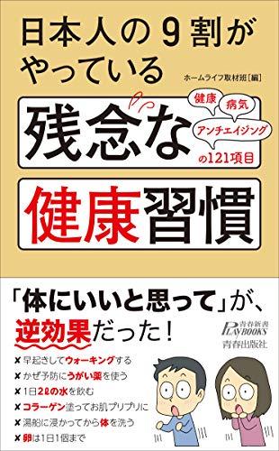 日本人の9割がやっている 残念な健康習慣 (青春新書プレイブックス)の詳細を見る