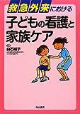救急外来における子どもの看護と家族ケア  白石 裕子 (中山書店)