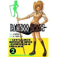 BAMBOO BLADE 2巻 (デジタル版ヤングガンガンコミックス)