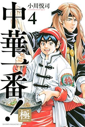 中華一番!極(4) (マガジンポケットコミックス)