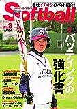 ソフトボールマガジン 2019年 08 月号 [特集]バッティングの強化書