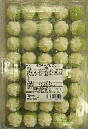 前菜 冷凍 枝豆チーズしぼり 40個 解凍後そのままお召し上がり頂けます。栗きんとん