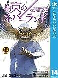 約束のネバーランド 14 (ジャンプコミックスDIGITAL)