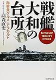 戦艦大和の台所―海軍食グルメ・アラカルト (光人社NF文庫)