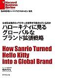 ハローキティに見る グローバルなブランド拡張戦略 DIAMOND ハーバード・ビジネス・レビュー論文