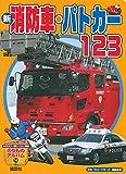 新 消防車・パトカー123 (のりものアルバム(新))