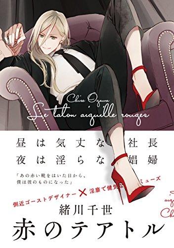 赤のテアトル (on BLUE コミックス)