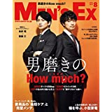 MEN'S EX (メンズ・イーエックス) 2017年 8月号 [雑誌]