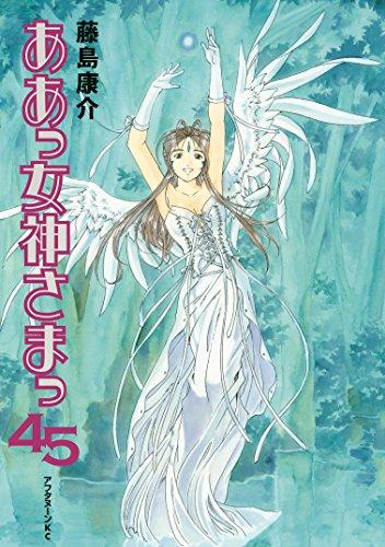 ああっ女神さまっ(45) (アフタヌーンコミックス)