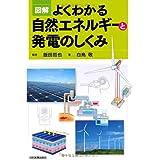 図解よくわかる自然エネルギーと発電のしくみ