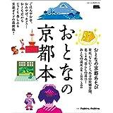 おとなの京都本 (エルマガMOOK)