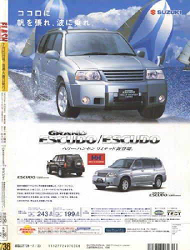 FLASH (フラッシュ) 2002年7月23日No.736[表紙:久遠さやか|独占・ウルトラセブン・アンヌ隊員 ひし美ゆり子封印されていた幻のヌード公開][雑誌] (FLASH (フラッシュ))