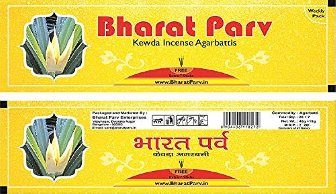 アンドリューハリディ蓄積する役に立つBharat Parv Kewda Incense Agarbattis (Set of 5 Packs - 175 Sticks - 250g)
