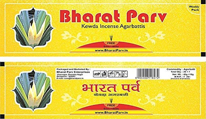 目を覚ます蒸留する高速道路Bharat Parv Kewda Incense Agarbattis (Set of 5 Packs - 175 Sticks - 250g)