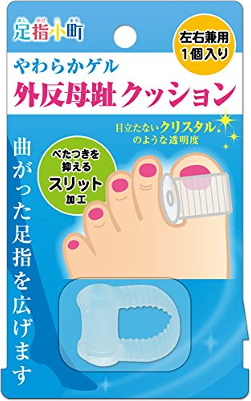 ケージディプロマ重要性足指小町 やわらかゲル外反母趾クッション 1個入