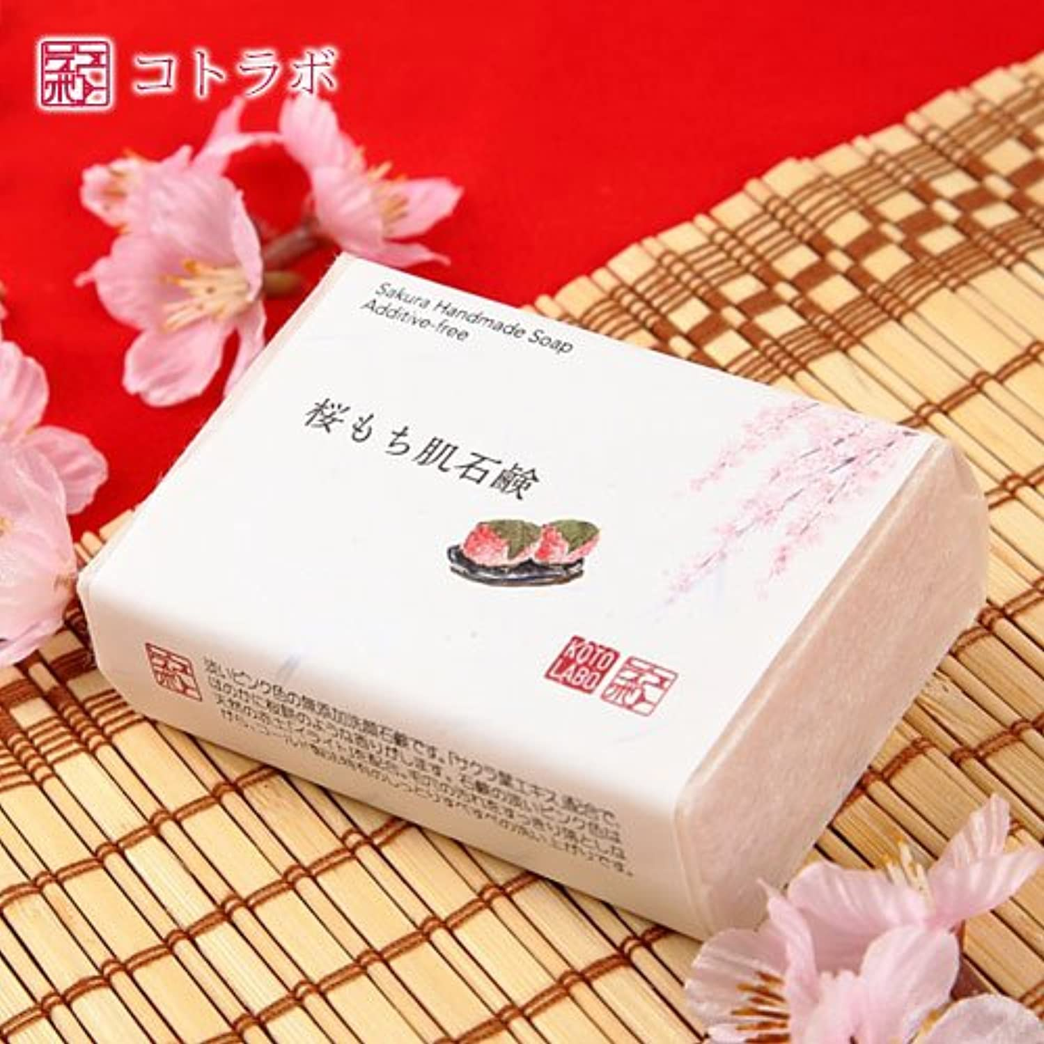 規制する遅れブラウズコトラボ洗顔石けん京都桜もち肌石鹸天然赤土配合で毛穴の汚れをすっきりJapanese sakura hamdmade soap