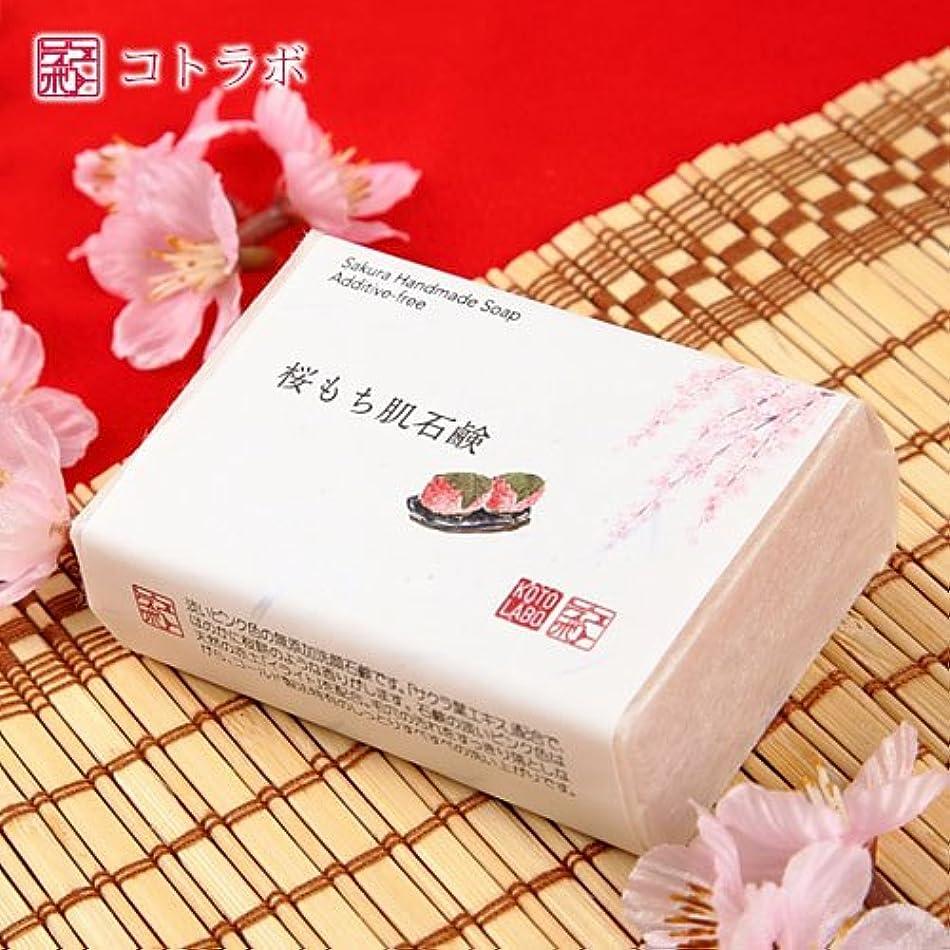 甘味スクランブルわずらわしいコトラボ洗顔石けん京都桜もち肌石鹸天然赤土配合で毛穴の汚れをすっきりJapanese sakura hamdmade soap