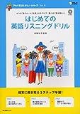 アルク英語レスキューシリーズvol.8はじめての英語リスニングドリル (アルク地球人ムック アルク英語レスキュー・シリーズ Vol. 8)
