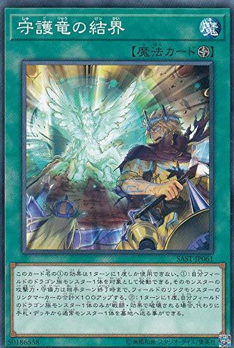 遊戯王 SAST-JP061 守護竜の結界 (日本語版 ノーマル) SAVAGE STRIKE サベージ・ストライク