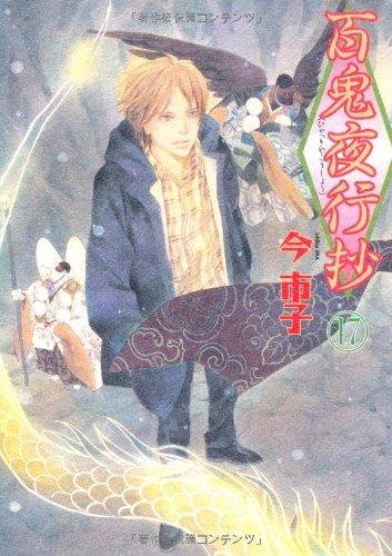 百鬼夜行抄 17 (眠れぬ夜の奇妙な話コミックス)の詳細を見る