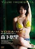森下悠里 YOGA-MAX [DVD]