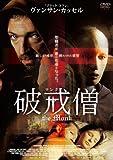 マンク 破戒僧[DVD]