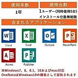 Microsoft Office 365 Solo (最新 1年版)|オンラインコード版|Win/Mac/iPad|インストール台数無制限(同時使用可能台数5台) 画像