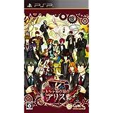 おもちゃ箱の国のアリス(通常版) - PSP