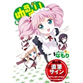 ゆるゆり (4)巻 限定版 (IDコミックス 百合姫コミックス)