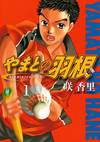 やまとの羽根(1) (ヤングマガジンコミックス)