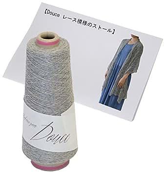 メルスリーエフ 編み物キット Douce(ドゥース)で編む レース模様のストール col.ライトグレー