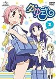 ゆゆ式 2 [DVD]