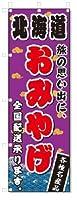 のぼり のぼり旗 北海道 おみやげ(W600×H1800)お土産