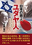 日本の恩人 ユダヤ人 日本の近現代史に刻印された日猶人物群像
