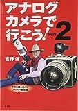 アナログカメラで行こう!〈Part2〉中判&35mmレンジファインダー機他篇