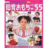 知育おもちゃベスト55―ママの手作り (レディブティックシリーズ no. 3038)