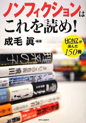 ノンフィクションはこれを読め!  - HONZが選んだ150冊