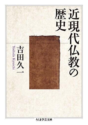 近現代仏教の歴史 (ちくま学芸文庫)