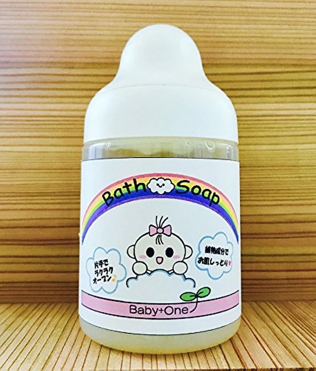 工夫する液体刈るエムナ Baby+One 全身バスソープ 肌にやさしい 210ml