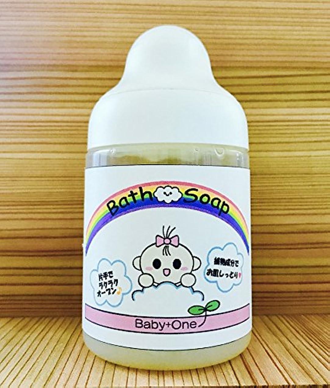 予防接種バーチャル更新するエムナ Baby+One 全身バスソープ 肌にやさしい 210ml