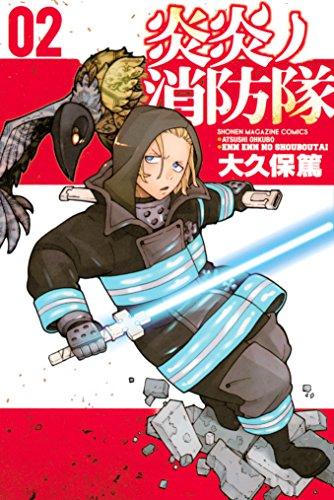 炎炎ノ消防隊(2) (週刊少年マガジンコミックス)の詳細を見る