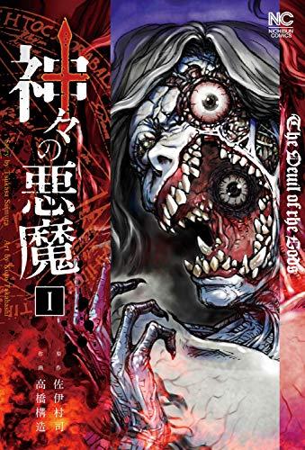 神々の悪魔 (1) (ニチブンコミックス)