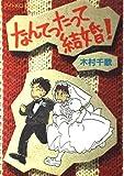 なんてったって結婚 / 木村 千歌 のシリーズ情報を見る