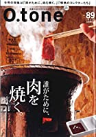 O.tone[オトン]Vol.89(誰がために、肉を焼く。)