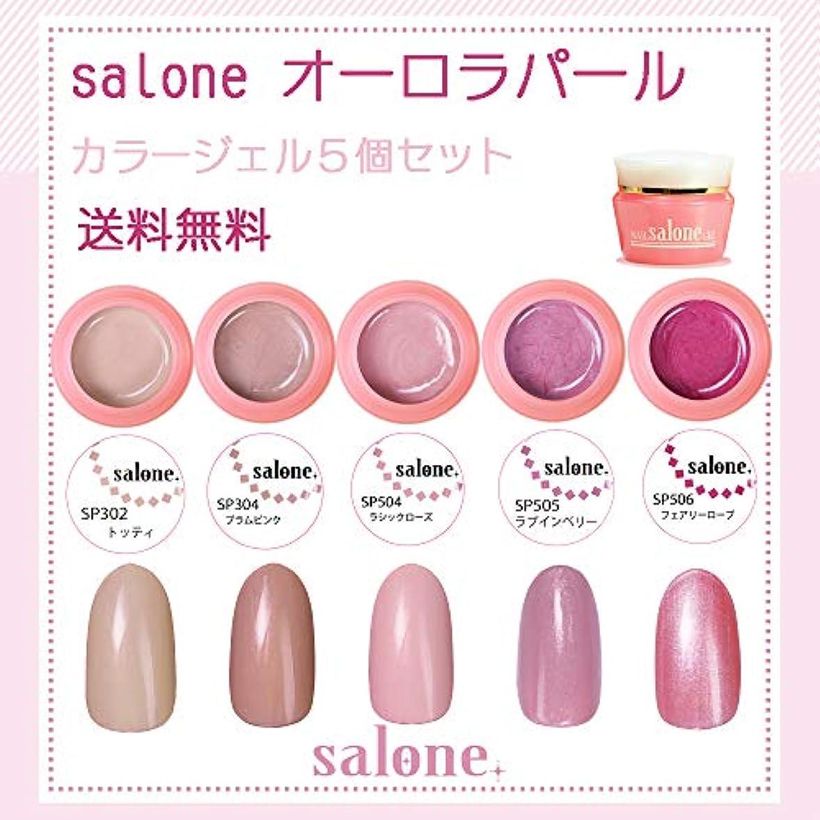 促すイベント地殻【送料無料 日本製】Salone オーロラパール カラージェル5個セット上品な輝きのパールカラー