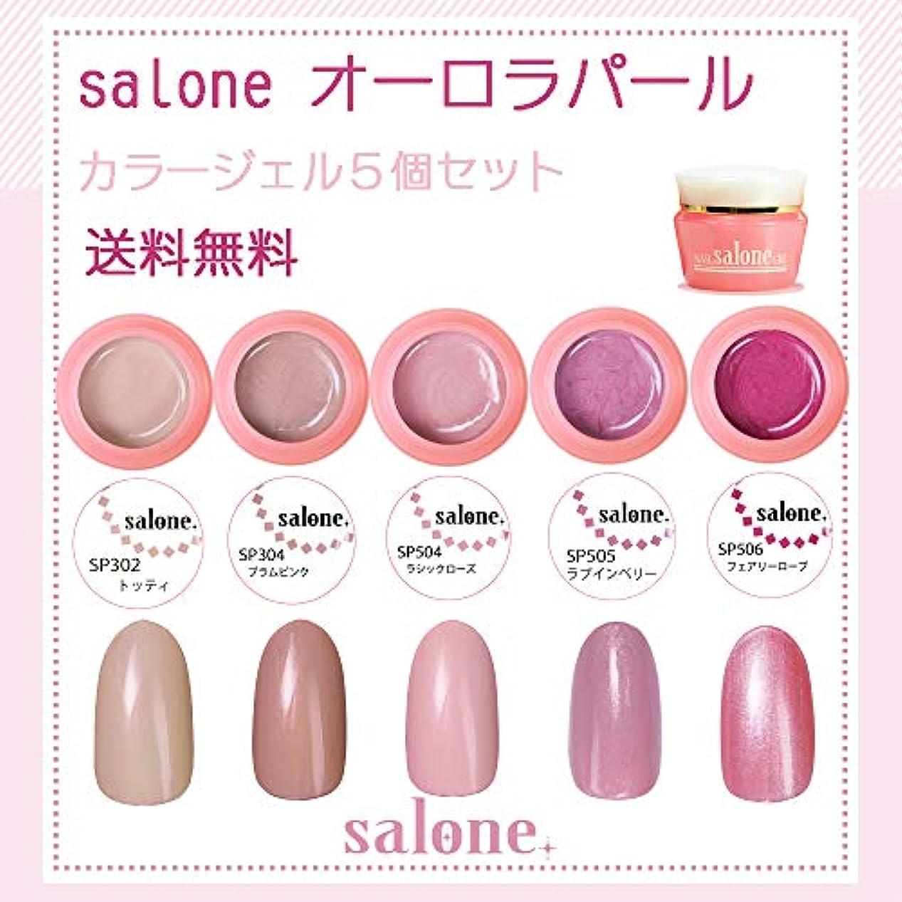 馬鹿げた賠償打ち上げる【送料無料 日本製】Salone オーロラパール カラージェル5個セット上品な輝きのパールカラー